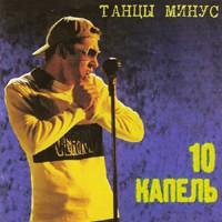 10 КАПЕЛЬ
