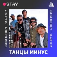 "16 августа ""Танцы Минус"" выступят онлайн на STAY!"