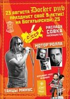 Концерт в Киеве (фото).