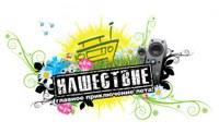 «НАШЕСТВИЕ-2010»