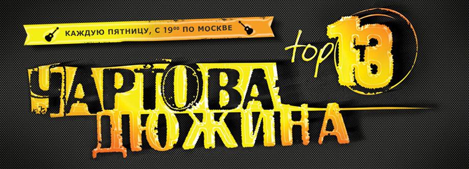 """""""Чартова Дюжина"""" (итоги недели)"""