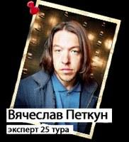 Чат с Вячеславом Петкуном (видео)