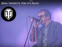 """""""День Танкиста""""."""