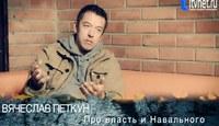 """Интервью Вячеслава Петкуна для """"1tvnet""""."""