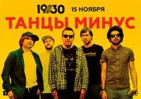 """Концерт в клубе """"1930 Moscow""""."""