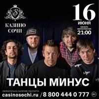 Концерт в Сочи.