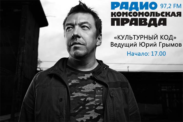 """""""Культурный код""""."""