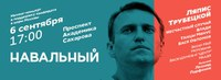 Митинг-концерт в поддержку Алексея Навального.