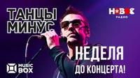 Москва, неделя до концерта!