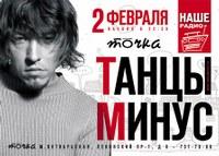 """КОНЦЕРТ В КЛУБЕ """"ТОЧКА"""""""