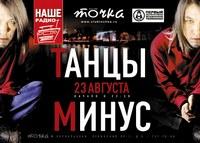"""Концерт в """"Точке"""""""
