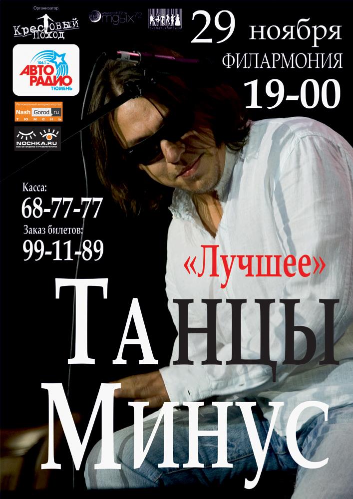 Концерт в Тюменской Филармонии (фото).