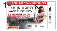 """""""Танцы Минус"""" в Минусинске (отчет)"""