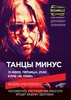 """Летний концерт в """"16 Тонн"""""""