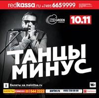 """Репортаж с концерта в """"ГлавКлубе""""."""