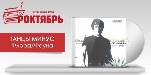"""""""Роктябрь"""" на """"НАШЕм Радио"""" (онлайн-трансляция)."""