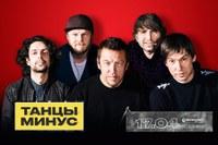 Ровно неделя до концерта «Танцев Минус» в Санкт-Петербурге!