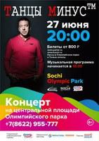 Sochi Olympic Park (фото).