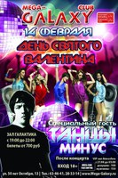 """Танцы Минус"" в Чебоксарах (фото)."
