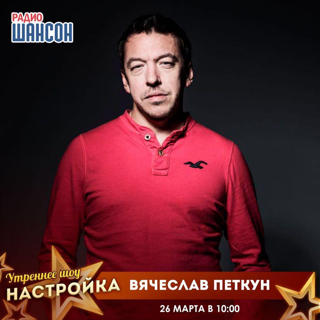 """Утреннее шоу """"Настройка""""."""