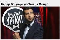 """""""Вечерний Ургант"""" (запись эфира)."""
