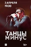 """Весенний концерт группы """"Танцы Минус""""!"""