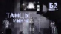 Видео-отчет (Клуб Б2 - 04/04/14).