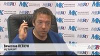 """Вячеслав Петкун для """"МК"""" (видео)."""
