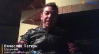 Вячеслав Петкун для портала Mail.ru: