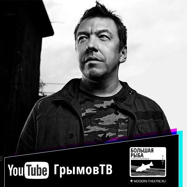Вячеслав Петкун  на ГрымовТВ.