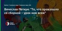 """Вячеслав Петкун: """"То, что произошло со сборной – урок нам всем""""."""