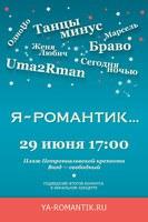 Выступление в Санкт-Петербурге (фото+видео).
