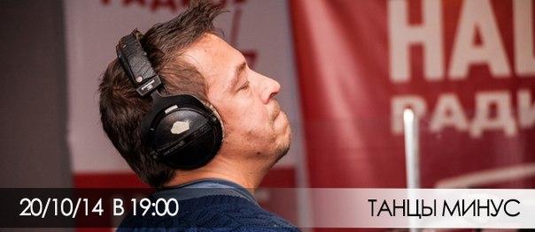 Живой концерт на НАШЕм Радио.