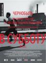 kinopoisk_ru-V-subbotu-1501592.jpg