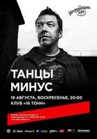 """""""Танцы Минус"""" на радио КП (запись эфира)."""
